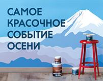 Церемония открытия Kansai Paint в России