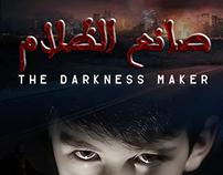 صانع الظلام (The Darkness Maker )