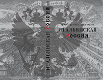 """""""Итальянская Россия"""", дизайн - А. Троянкер, верстка моя"""