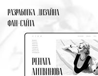 Фан-сайт Ренаты Литвиновой