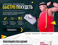 "CPA LANDING PAGE ""Антикалорин"" Bestowhope@mail.ru"