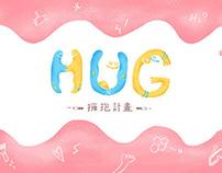 HUG擁抱計畫 | 療癒互動裝置Interactive installation