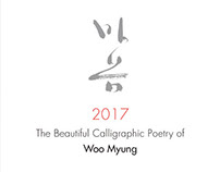 2017 The Beautiful Caligraphic Poetry of Woo Myung