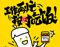 擀杖起艺Chili sauce products posters