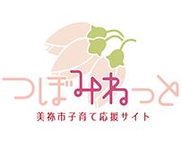 美祢市子育て応援サイト「つぼみねっと」ロゴ