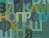 Anthology of Bulgarian Poetry