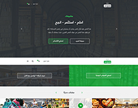 Mashroo3ak Website Redesign