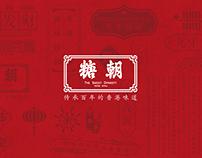 糖朝餐厅新春海报
