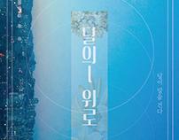달의 위로 Book cover design
