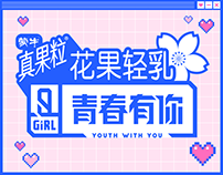 YOUTH WITH YOU Season2| 青春有你2