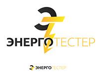 Логотип для компании Энерготестер
