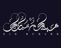 free Eid Mubarak-عيد مبارك مجانأ