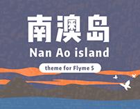 南澳岛 - flyme theme