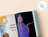 Social Media Campaign | Rawnaq