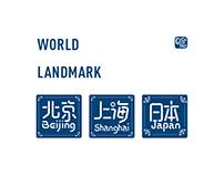 世界地標系列 WORLD LANDMARK