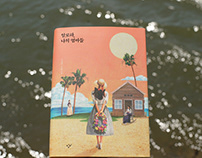 The book cover of 'Aloha My Mothers'
