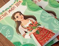 Bulgarian girl - greeting card