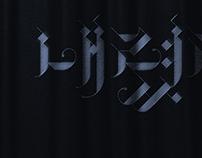 검은 장막.