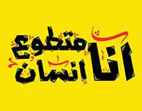 "typography ""Resalawy"""