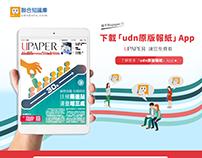 TEK1606D0003 原版報紙手機app(upaper版)行銷活動