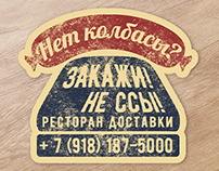 Kolbasa: menu, leaflets, fridge magnets