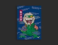 2017新年賀卡 New Year Card 2017