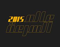 Font Arabic 2015 خط حلم العربي