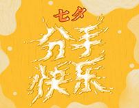 Rhinocort QiXi Break-up With Rhinitis 雷诺考特七夕和鼻炎分手快乐
