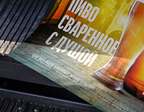 Плакаты про новые виды пива «Старой крепости»