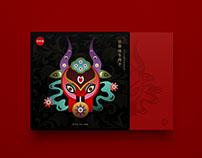 Chinese Paper-Cut  / Branding & Packaging
