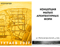 КУРОРТОГРАД: Тутаев-2017