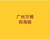2013广州万博四海城