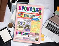 """Газета """"КРОКОДИЛ В УКРАИНЕ"""""""