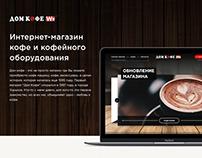 Дом Кофе | Интернет-магазин