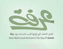 يوم عرفة Arafat Day