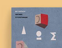 Ikaros book covers 2015