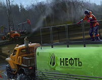За Нефтью!
