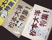 松本大洋海報小冊子
