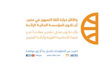 CIB Egypt Ads CTA Message Shot