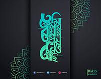 তুমি (Tumi) - Bengali Typography