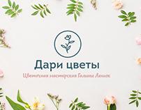 """Цветочная мастерская """"Дари цветы"""""""