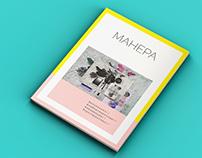 """Magazine """"МАНЕРА"""""""