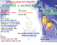Eid Reunion Program Invitation Card Design