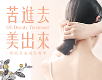 2018|Oil Beauty Treatment|苦進去美出來