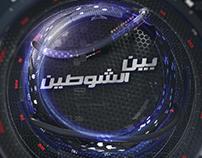 Ben El-Shoten TV Show Package