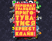 """Ernest Cline """"Ready Player One"""" book cover"""