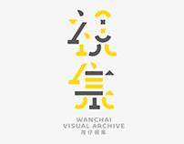 Wan Chai Visual Archive Identity