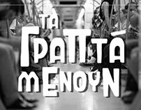 Free Greek Font AF PatisiaCAPS