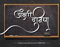 akshari dunia marathi calligraphy 2018