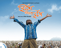 Jhing Chik Jhing (Marathi Movie)